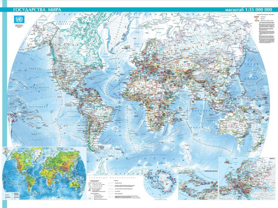 Карта: Государства мира. Физическая карта мира 1:35 000 000