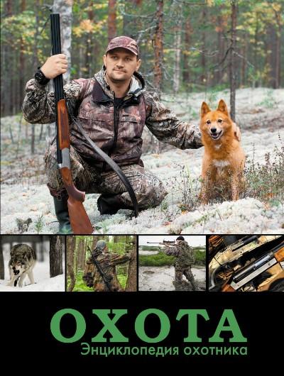 Охота: Энциклопедия охотника