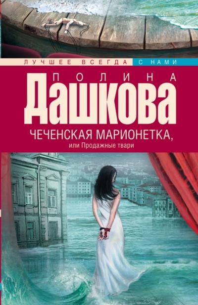 Чеченская марионетка, или Продажные твари: Роман