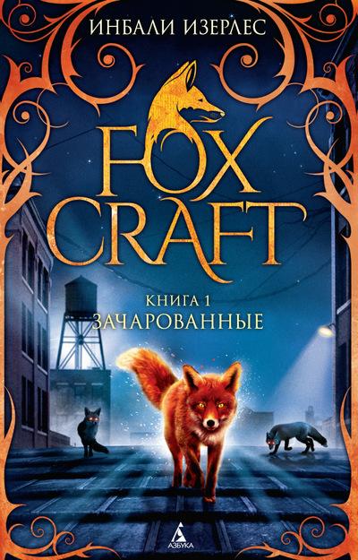 Foxcraft: Книга 1: Зачарованные: Повесть