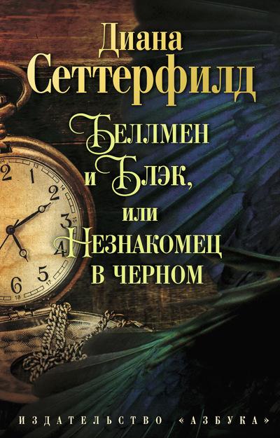 Беллмен и Блэк, или Незнакомец в черном: Роман