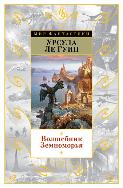 Волшебник Земноморья: Романы, рассказы