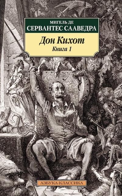 Дон Кихот: В 2-х книгах