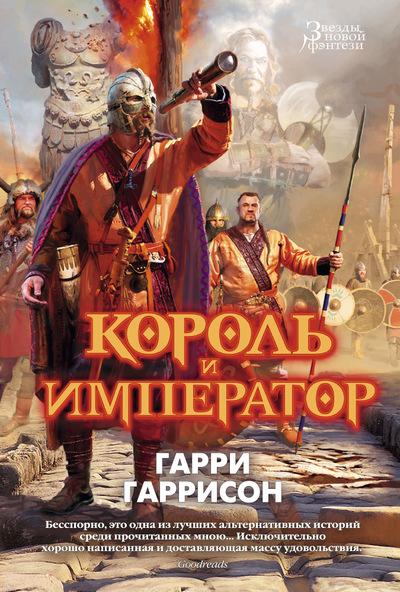 Король и император: Роман