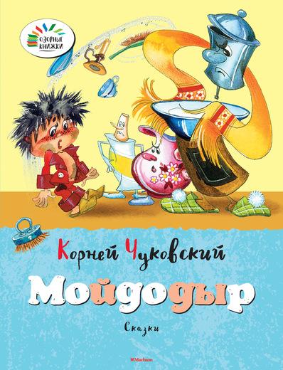 Мойдодыр: Сказки
