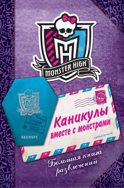 Monster High. Каникулы вместе с монстрами. Большая книга развлечений