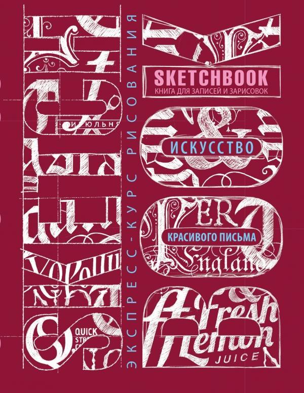 Скетчбук спир Искусство простой каллиграфии (темно-красный)