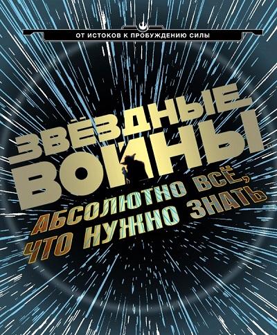Звездные Войны: Абсолютно все, что нужно знать