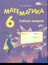 Математика. 6 кл.: Рабочая тетрадь № 1 ФГОС /+809468/