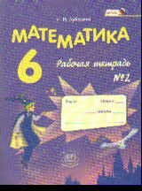 Математика. 6 кл.: Рабочая тетрадь № 2 ФГОС /+809469/