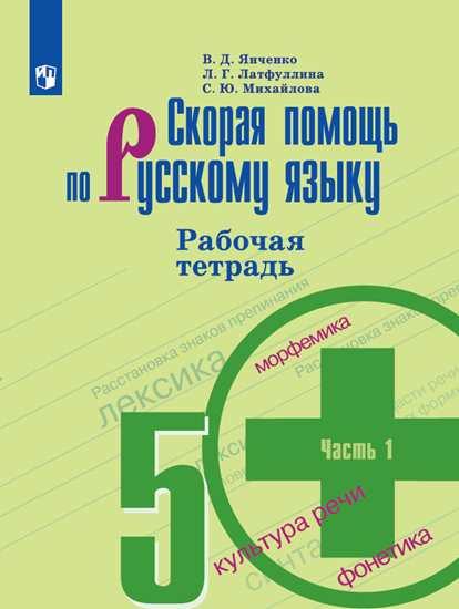 Русский язык. 5 кл.: Скорая помощь: Рабочая тетрадь: В 2 ч. Ч.1 ФП