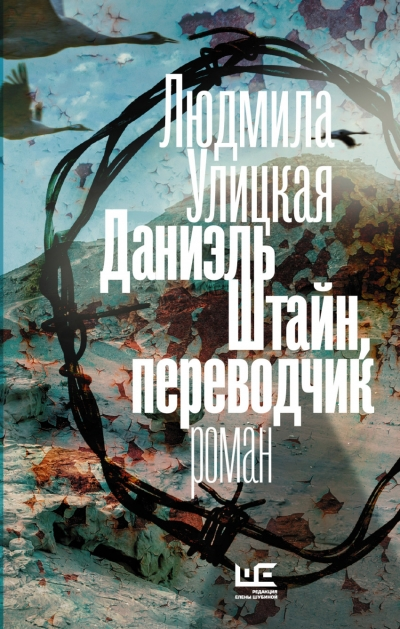 Даниэль Штайн, переводчик: Роман