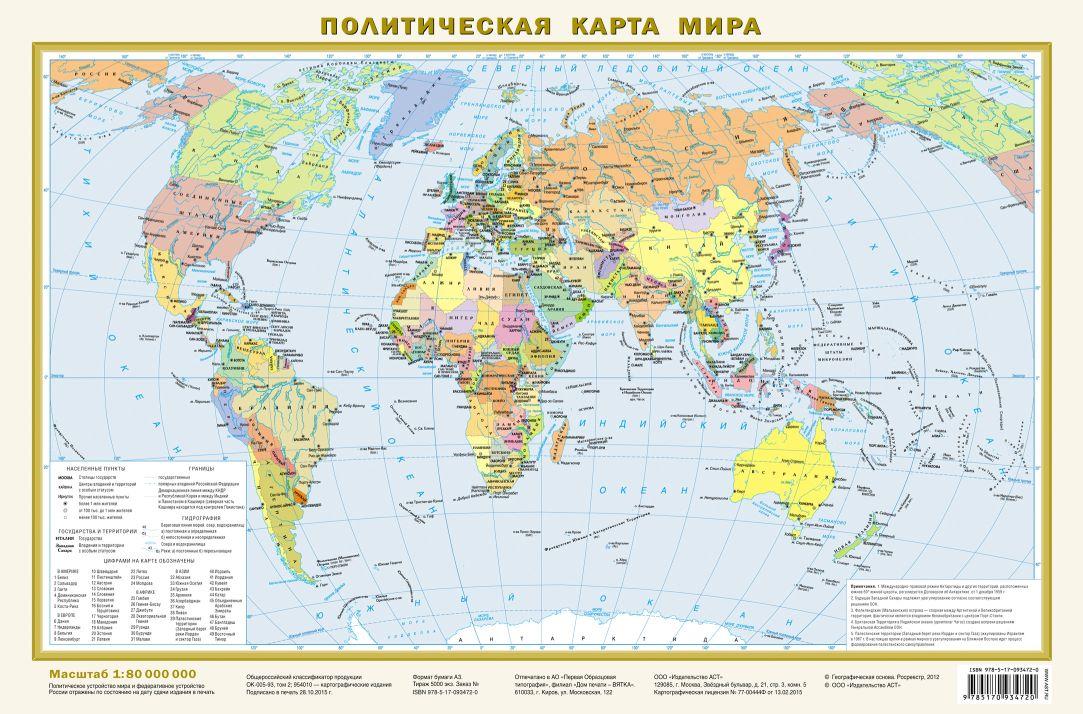 Карта: Политическая карта мира. Федеративное устройство России 1:20 000 000