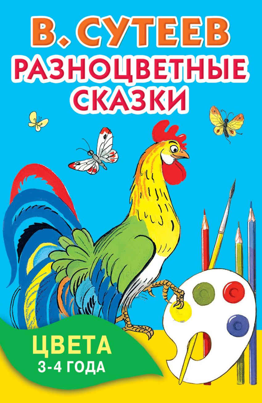 Разноцветные сказки. Цвета. 3-4 года