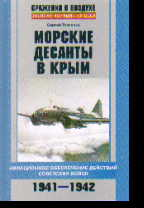 Морские десанты в Крым. Авиационное обеспечение действий советских войск