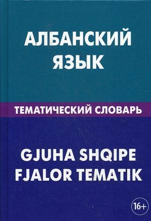 Албанский язык: Тематический словарь: 20 000 слов и предложений с транскрип
