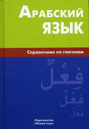 Арабский язык: Справочник по глаголам