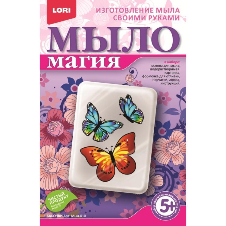 Творч МылоМагия Бабочки