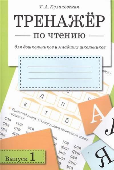Тренажер по чтению: Для дошкольников и младших школьников. Выпуск 1