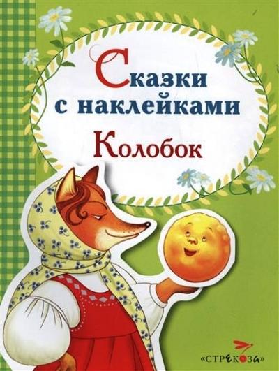 Колобок: Сказки с наклейками