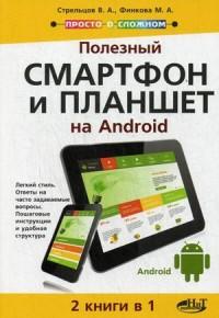 Полезный смартфон и планшет на Аndroid. Самоучитель: 2 книги в 1