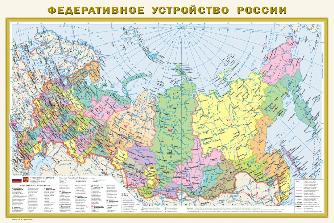 Карта: Политическая карта мира. Федеративное устройство Российской Федераци