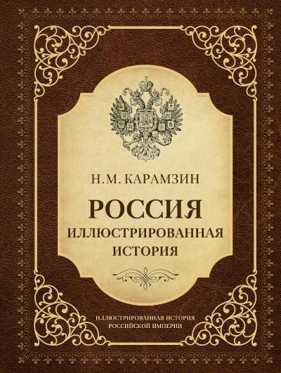Россия: Иллюстрированная история