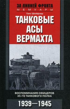 Танковые асы вермахта. Воспоминания офицеров 35-го танкового полка. 1939-19