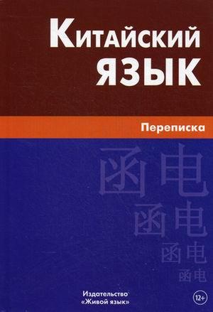 Китайский язык: Переписка