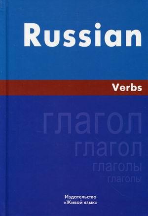 Russian Verds