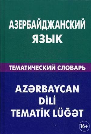Азербайджанский язык: Тематический словарь: 20 000 слов и предлолж. С транс