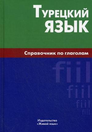 Турецкий язык: Справочник по глаголам