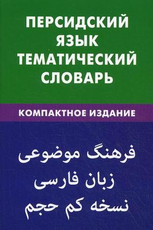 Персидский язык: Тематический словарь: Компактное издание: 10 000 слов с тр