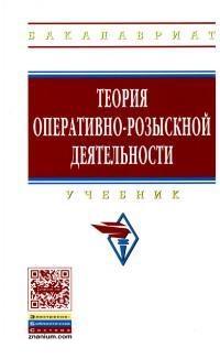 Теория оперативно-розыскной деятельности: Учебник