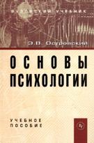 Основы психологии: Учебное пособие