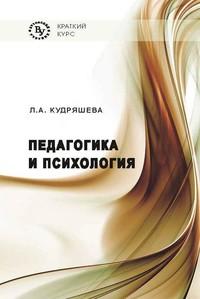 Педагогика и психология: Учебник