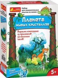 АКЦИЯ19 Игр Набор для опытов Планета живых кристаллов Парк динозавров