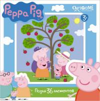 Пазл 36 Origami maxi 01550 Peppa Pig. Яблочки