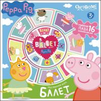 Игра Настольная Peppa Pig Карусель-лото Балет + пазл