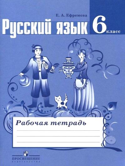 Русский язык. 6 кл.: Рабочая тетрадь к учеб. Баранова М.Т.