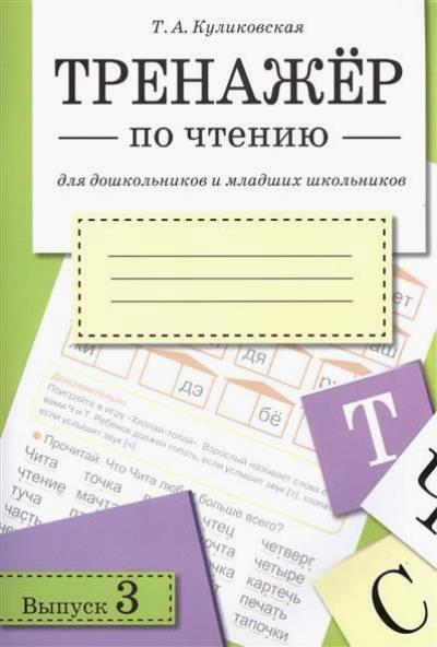 Тренажер по чтению: Для дошкольников и младших школьников. Выпуск 3