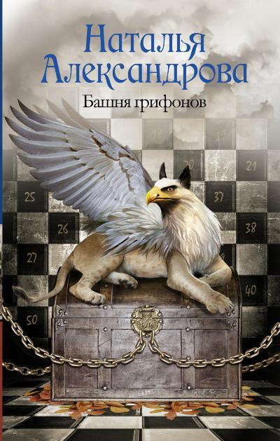Башня грифонов: Роман