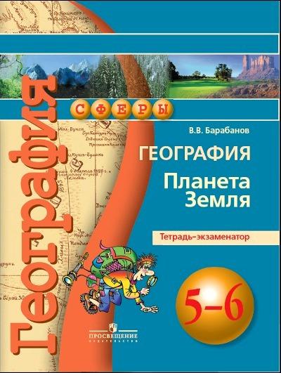 География. Планета Земля. 5-6 кл.: Тетрадь-экзаменатор