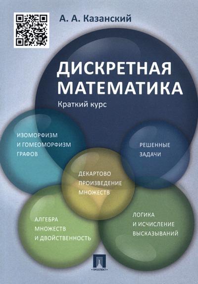 Дискретная математика: Краткий курс: Учеб. пособие