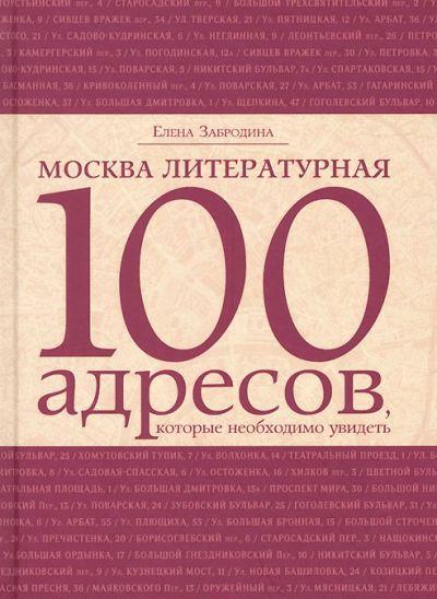 Москва литературная: 100 адресов, которые необходимо увидеть
