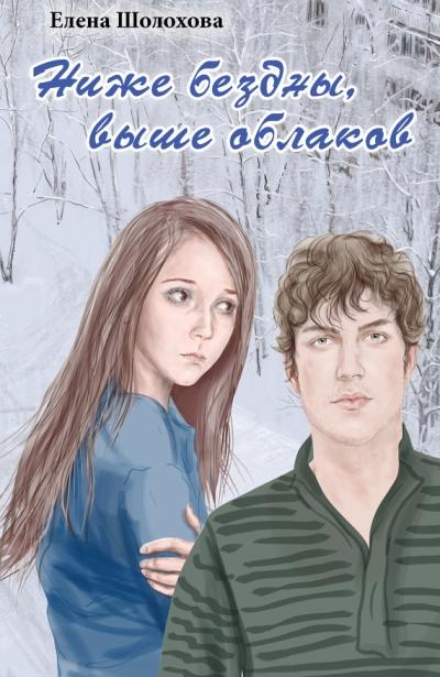 Ниже бездны, выше облаков: Молодежная романтическая повесть