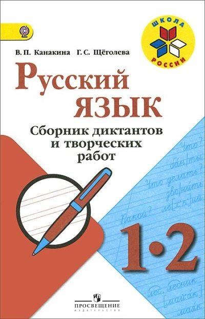Русский язык. 1-2 кл.: Сборник диктантов и творческих работ ФГОС /+897307/