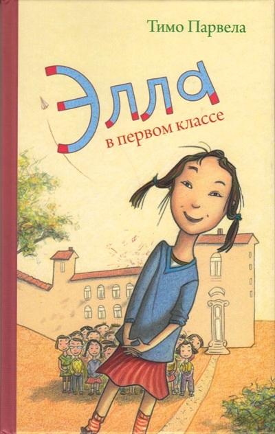 Элла в первом классе