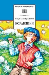"""Кораблики, или """"Помогите мне в пути..."""": Роман-фантазия"""