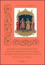 Древние великокняжеские, царские, боярские и народные одежды, изображения..